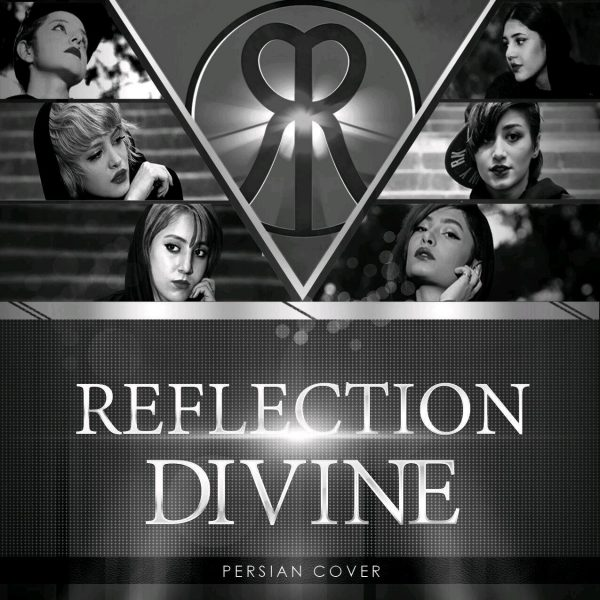 Reflection - Divine