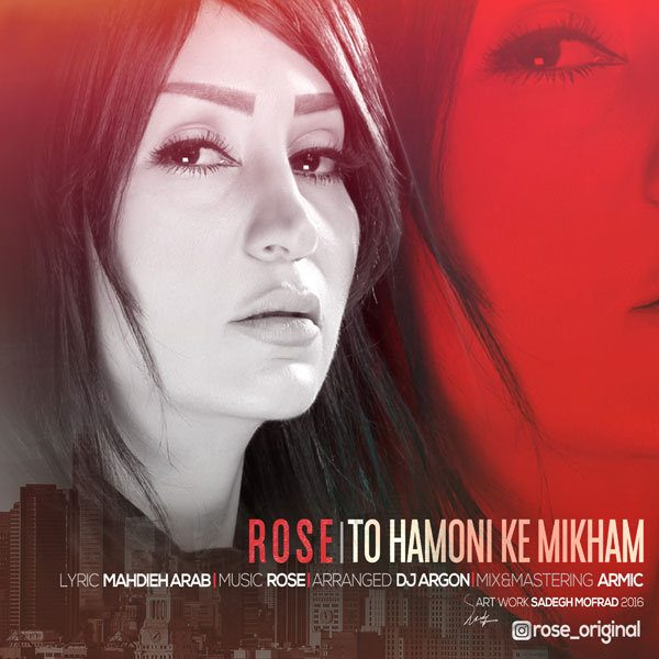 Rose - To Hamooni Ke Mikham