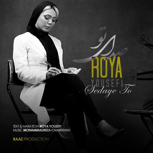 Roya Yousefi - Sedaye To