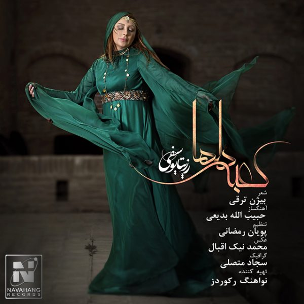 Rozita Yousefi - Kabe Delha