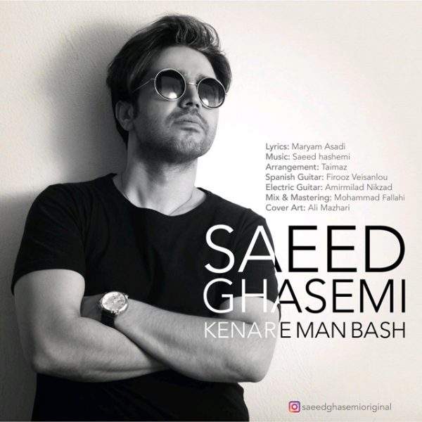 Saeed Ghasemi - Kenare Man Bash