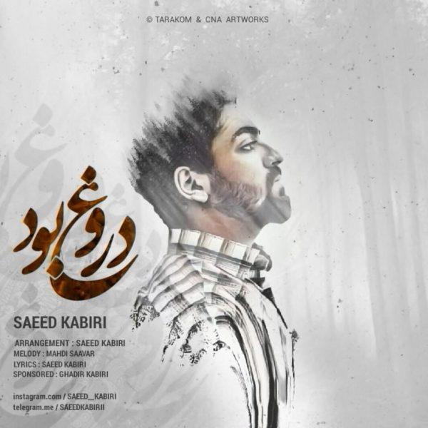 Saeed Kabiri - Dorugh Bud