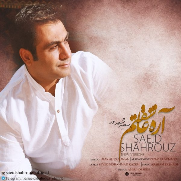 Saeid Shahrouz - Are Asheghetam (New Version)