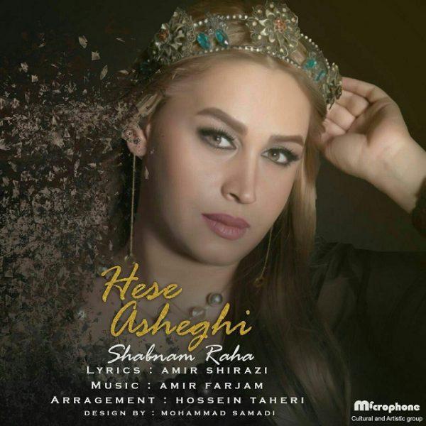 Shabnam Raha - Hese Asheghi