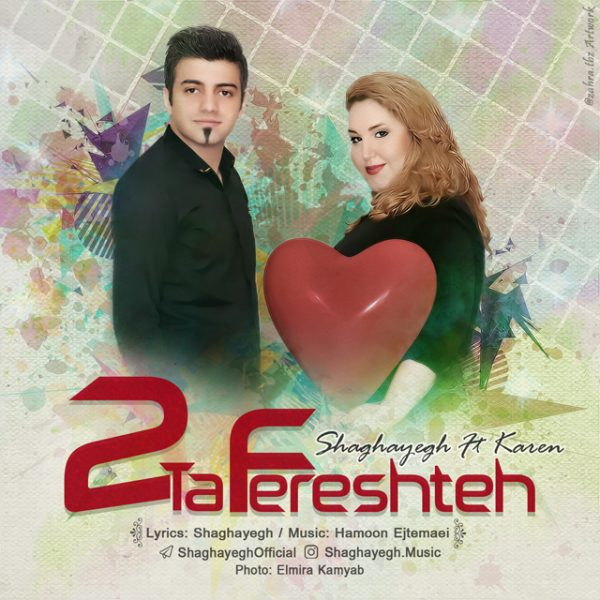 Shaghayegh & Karen - Dota Fereshteh