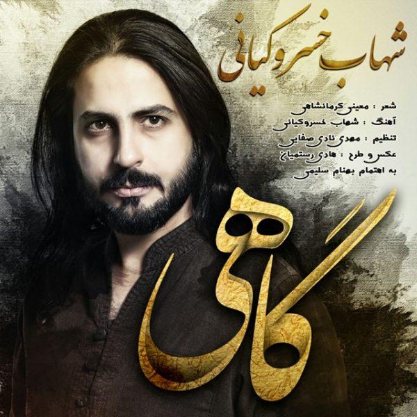 Shahab Khosrokiani - Gahi