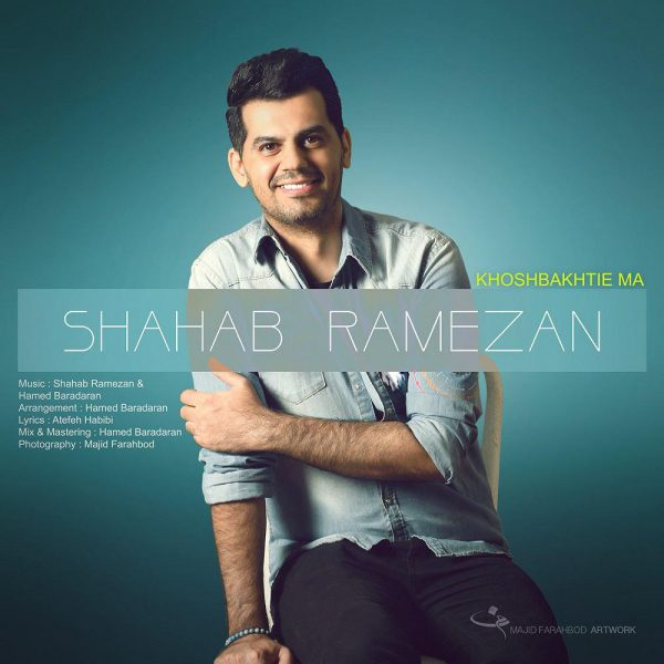 Shahab Ramezan - Khoshbakhtie Ma
