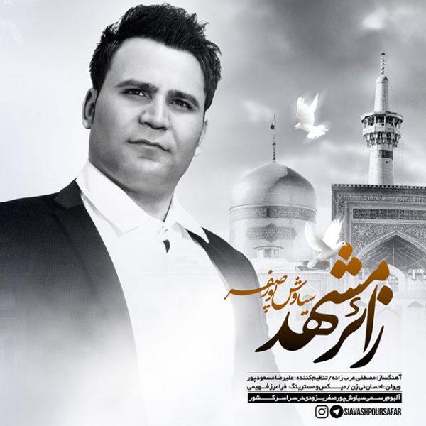 Siavash Poursafar - Zaere Mashhad