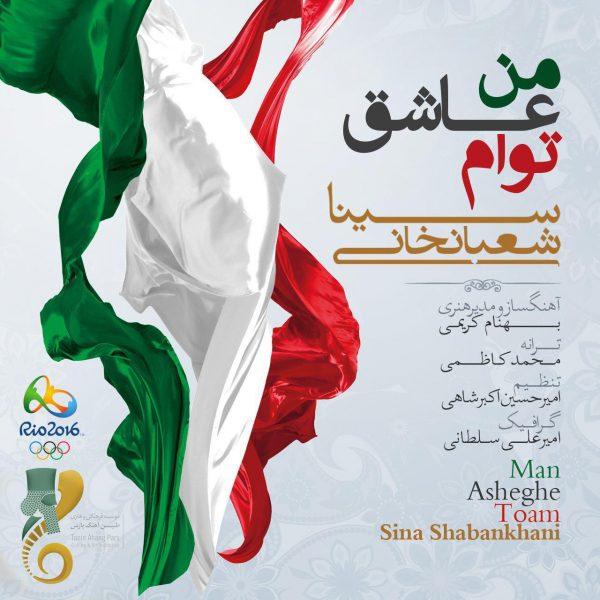 Sina Shabankhani - Man Asheghe Toam