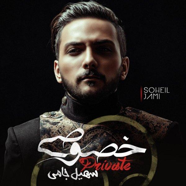 Soheil Jami - Sakhte
