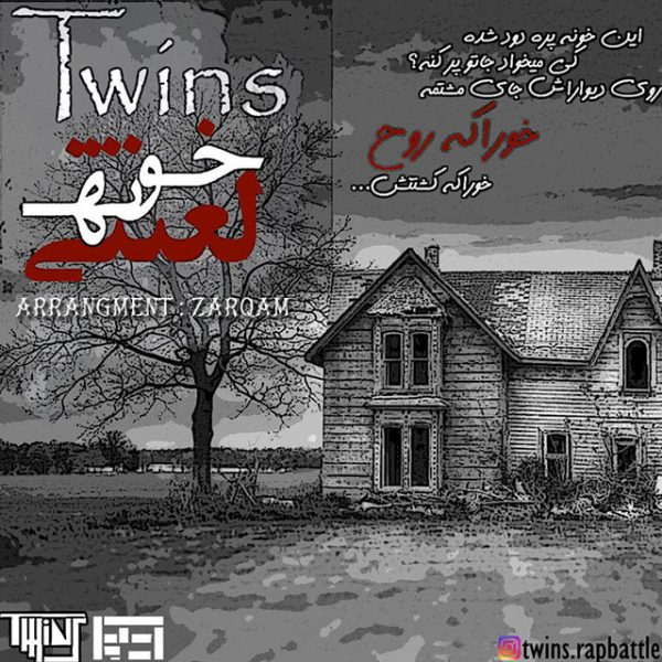 Twins - Khuneye Lanati