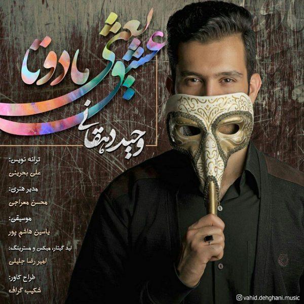 Vahid Dehghani - Eshgh Yani Ma 2 Ta