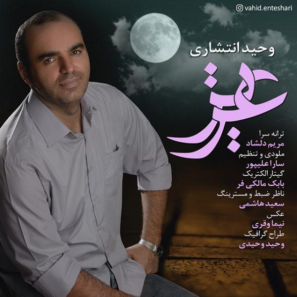 Vahid Enteshari - Aziz