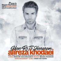 Alireza-Khodaei-Man-Roo-To-Hasasam