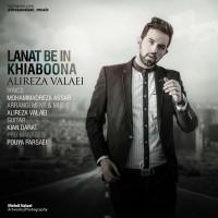 Alireza-Valaei-Lanat-Be-In-Khiaboona