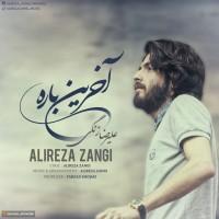 Alireza-Zangi-Akharin-Bare