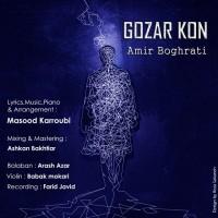 Amir-Boghrati-Gozar-Kon