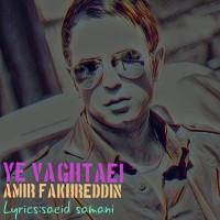 Amir-Fakhreddin-Ye-Vaghtaei