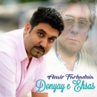 Amir-Farhadnia-Donyaye-Ehsas