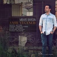 Amir-Yeganeh-Mibare-Baroon