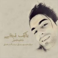 Babak-Najafi-Khaterehamoon
