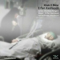 Erfan-Kashkooli-Khabo-Bidar