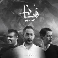 Farsian-Band-Rahayi