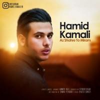 Hamid-Kamali-Az-Shahre-To-Miram