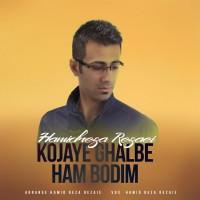 Hamid-Reza-Rezaie-Kojaye-Ghalbe-Ham-Bodim