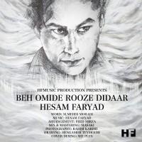 Hesam-Faryad-Beh-Omide-Rooze-Didaar