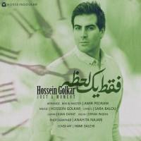 Hossein-Golkar-Faghat-Yek-Lahze