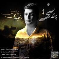 Majid-Rabani-Che-Ghad-Sakhte