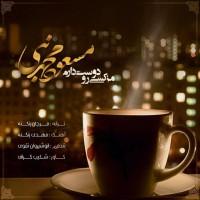 Masoud-Mohammad-Nabi-Man-Kasi-Ro-Doost-Daram