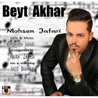 Mohsen-Jafari-Beyte-Akhar