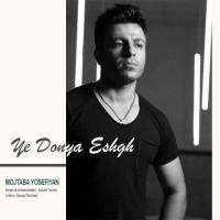 Mojtaba-Yousefiyan-Ye-Donya-Eshgh