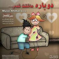 Music-Afshar-Dobare-Asheghet-Shodam