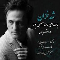 Reza-Hosein-Poor-Shod-Khazan
