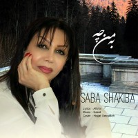 Saba-Shakiba-Be-Man-Che