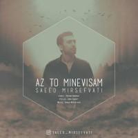 Saeed-Mirsefvati-Az-To-Minevisam