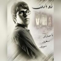 Saeed-Soori-Zire-Baroon