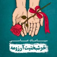Siamak-Abbasi-Roozhaye-Khoob