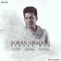 Soran-Eshghe-Man