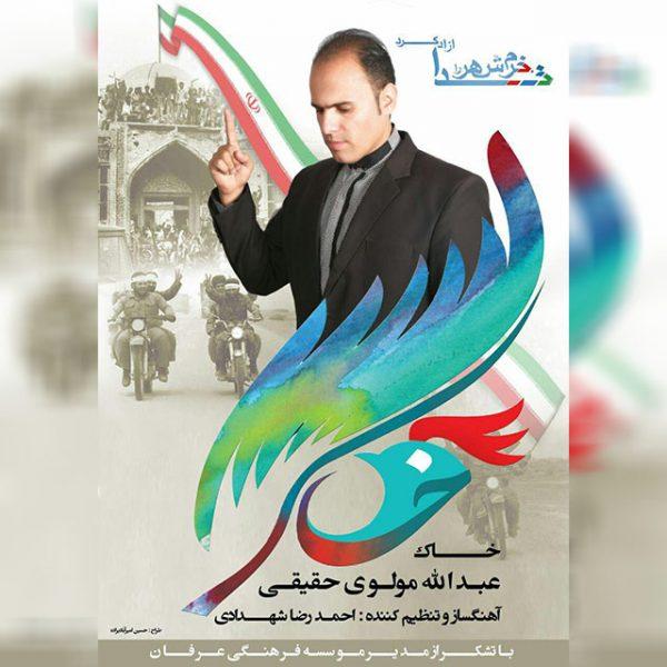 Abdollah Molavi - Khak