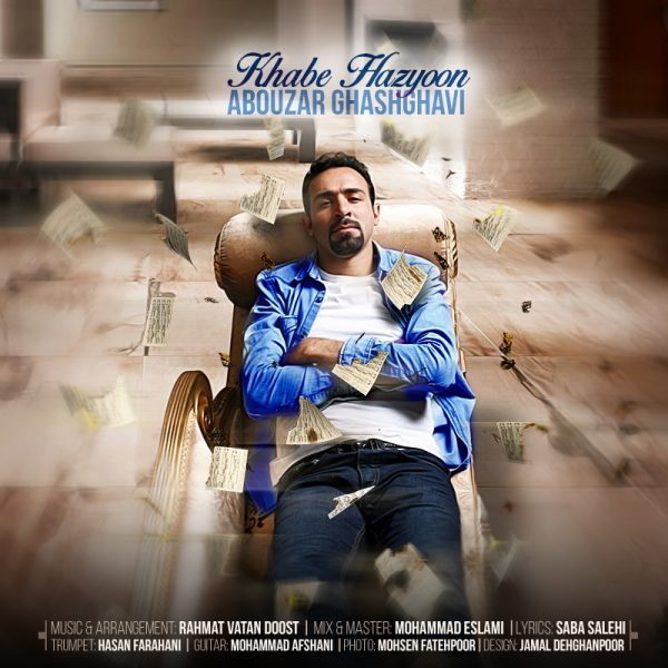 Abouzar Ghashghavi - Khabe Hayazoon