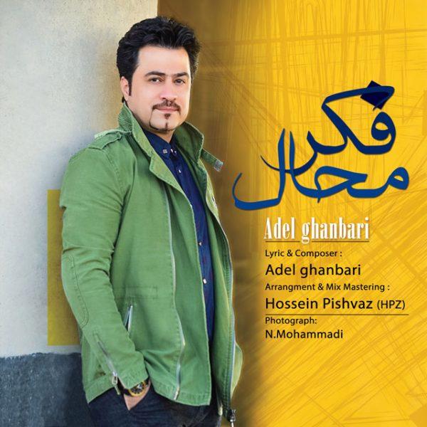 Adel Ghanbari - Fekre Mahal