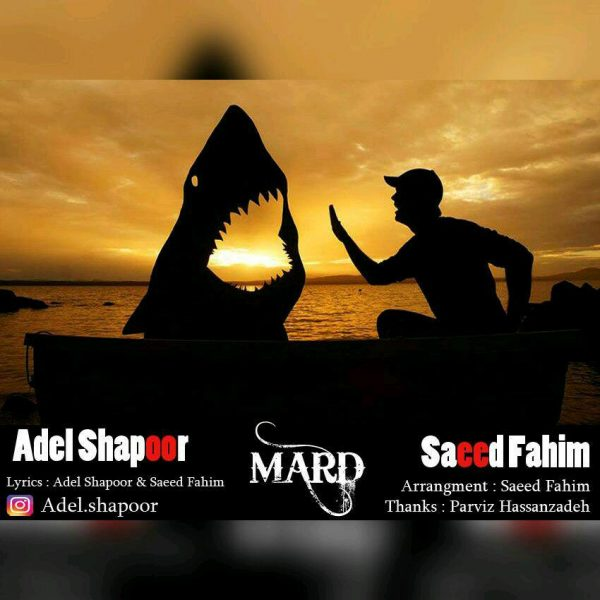 Adel Shapoor - Mard (Ft Saeed Fahim)