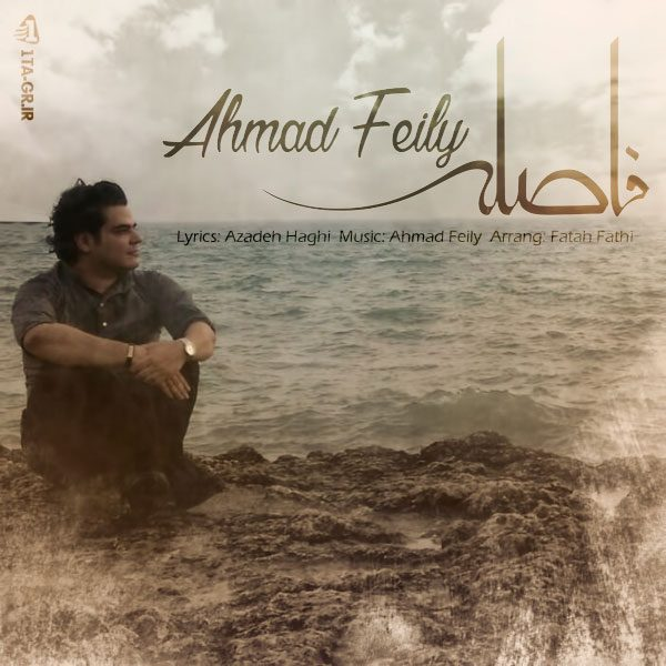 Ahmad Feily - Faseleh