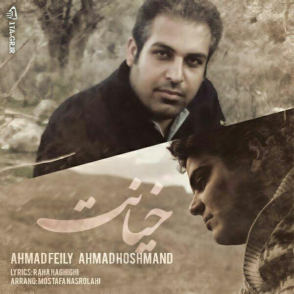 Ahmad Feily - Khiyanat (Ft Ahmad Houshmand)
