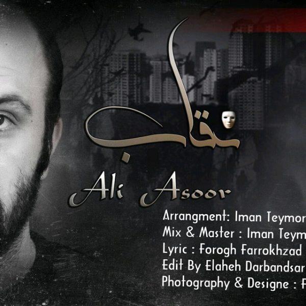 Ali Asoor - Ghaab