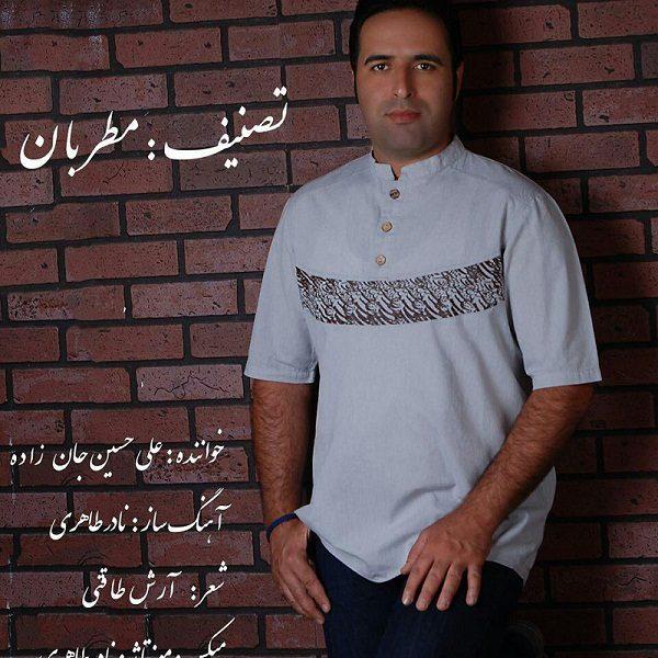 Ali Hossein Jan Zadeh - Motreban